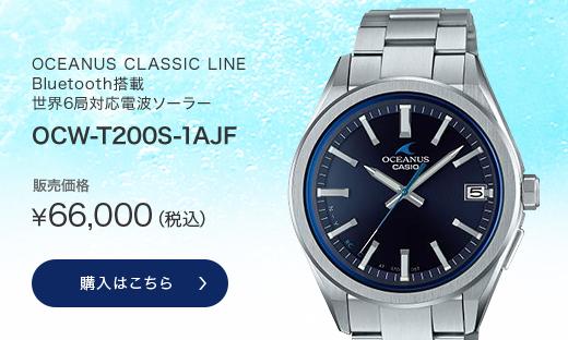 <カシオ>OCEANUS CLASSIC LINE Bluetooth搭載 世界6局対応電波ソーラー OCW-T200S-1AJF