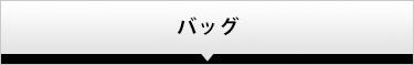 繝舌ャ繧ー
