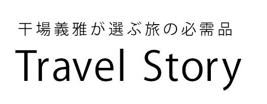 干場義雅が選ぶ旅の必需品 Travel Story