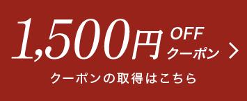 1,500円OFFクーポン クーポンの取得はこちら