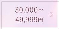 30,000~49,999円