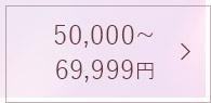 50,000~69,999円