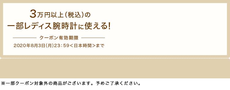 3万円以上(税込)の一部レディス腕時計に使える! クーポン有効期限 2020年8月3日(月)23:59<日本時間>まで ※一部クーポン対象外の商品がございます。予めご了承ください。
