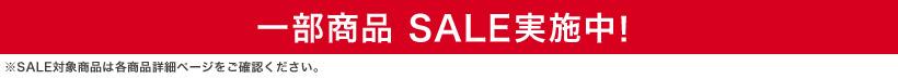 一部商品 SALE実施中! ※SALE対象商品は各商品詳細ページをご確認ください。