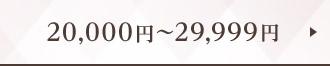 20,000円~29,999円