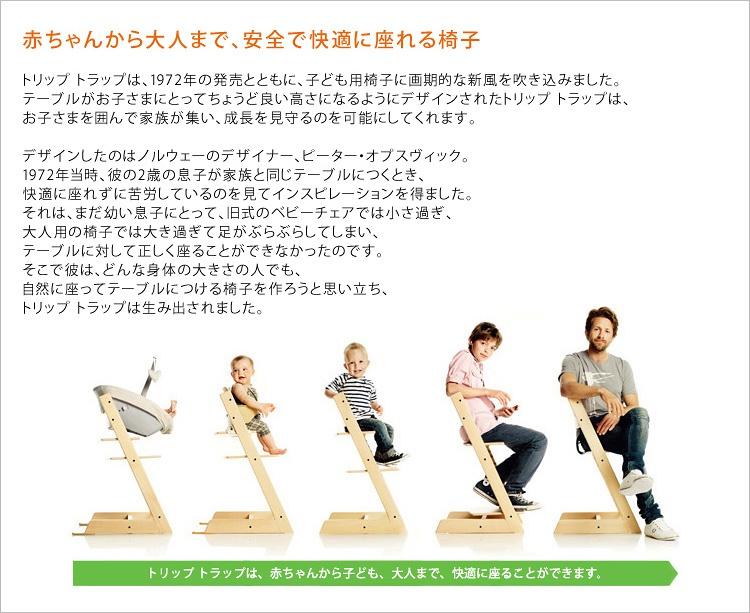 赤ちゃんから大人まで、安全で快適に座れる椅子