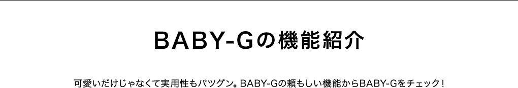 BABY-Gの機能紹介 可愛いだけじゃなくて実用性もバツグン。BABY-Gの頼もしい機能からBABY-Gをチェック!