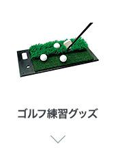 ゴルフ練習グッズ