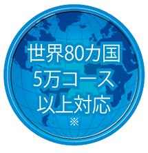世界80カ国5万コース以上対応