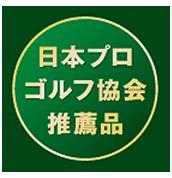 日本プロゴルフ協会推薦品