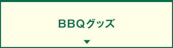 BBQグッズ