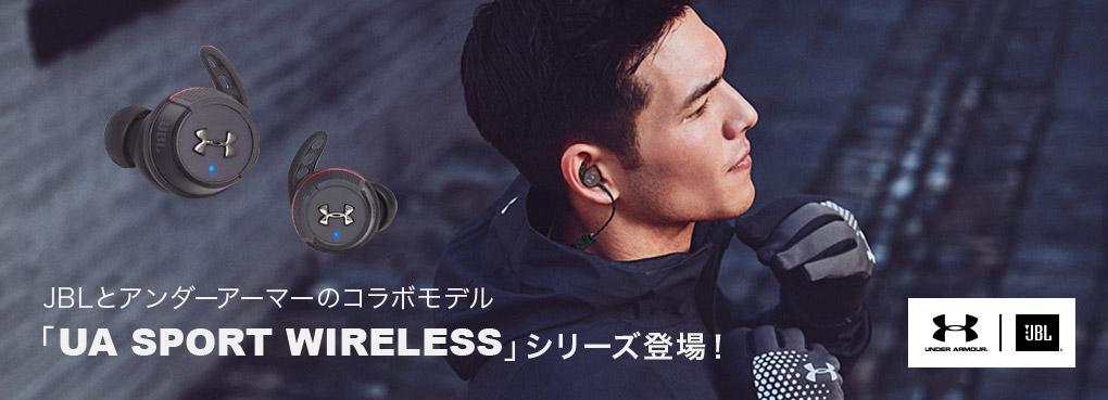 JBLとアンダーアーマーのコラボモデル「UA SPORT WIRELESS」シリーズ登場!