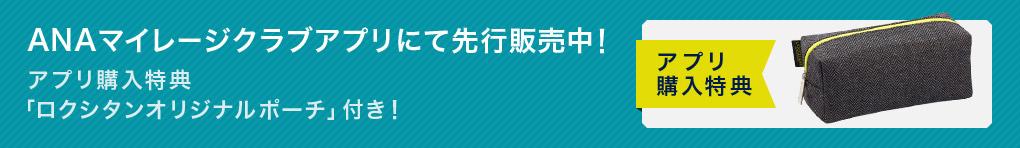 ANAマイレージクラブアプリにて先行販売中! アプリ購入特典 「ロクシタンオリジナルポーチ」付き!