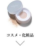 コスメ・化粧品