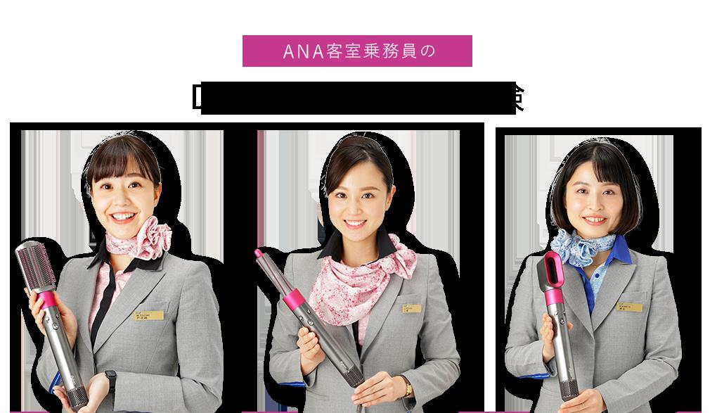 ANAの客室乗務員のDyson Airwrap体験