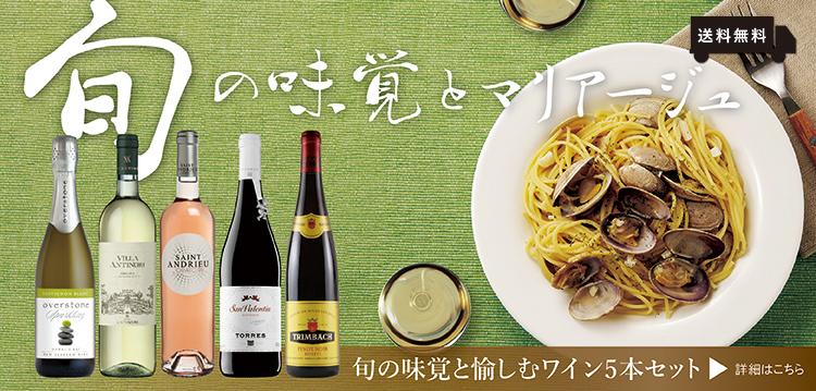 【送料無料】旬の味覚と愉しむワイン5本セット