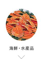 海鮮・水産品