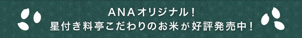 ANAオリジナル!星付き料亭こだわりのお米が好評発売中!