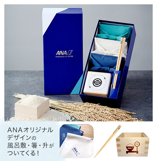 ANAオリジナルデザインの風呂敷・箸・升がついてくる!