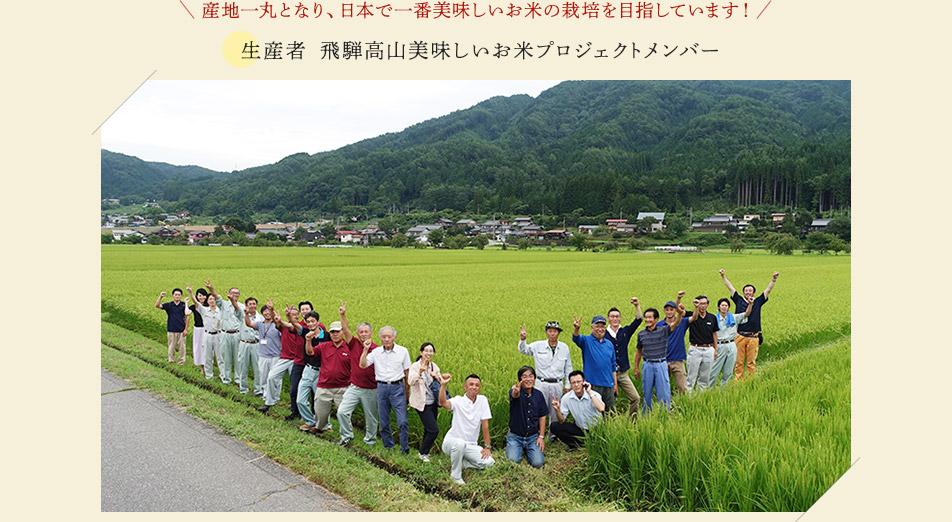 産地一丸となり、日本で一番美味しいお米の栽培を目指しています!生産者 飛騨高山美味しいお米プロジェクトメンバー