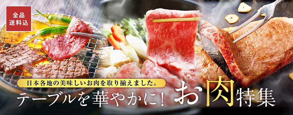 全品送料込 日本各地の美味しいお肉を取り揃えました。 テーブルを華やかに!お肉特集
