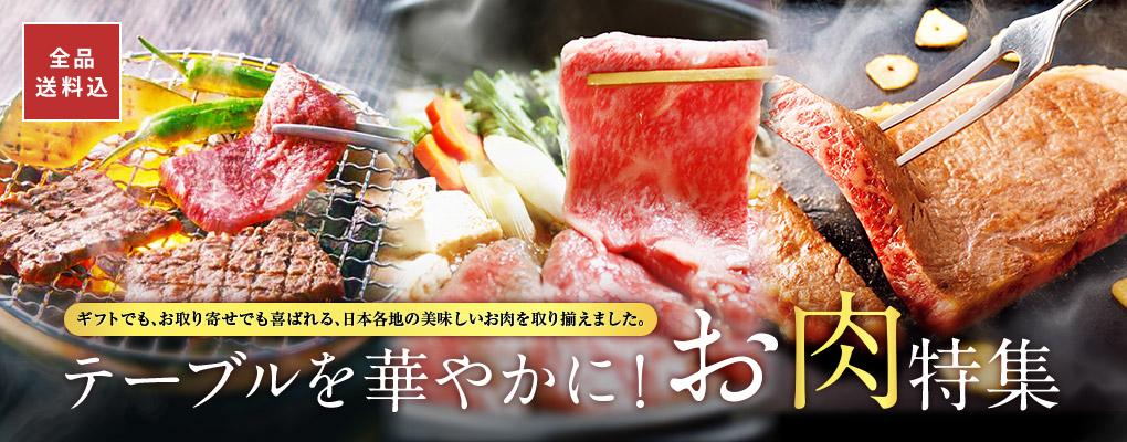 全品送料込 ギフトでも、お取り寄せでも喜ばれる、日本各地の美味しいお肉を取り揃えました。 テーブルを華やかに!お肉特集