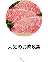 人気のお肉6選