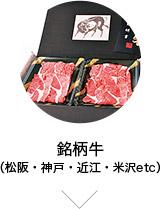 銘柄牛(松阪・神戸・近江・米沢etc)