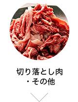 切り落とし肉・その他