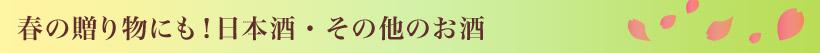 春の贈り物にも!日本酒・その他のお酒