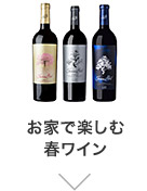 お家で楽しむ春ワイン