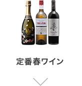 定番春ワイン