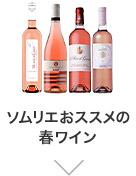 ソムリエおススメの春ワイン
