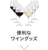 便利なワイングッズ