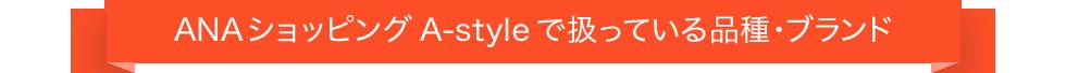 ANAショッピング A-style で扱っている品種・ブランド