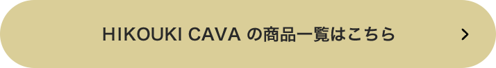 HIKOUKI CAVA の商品一覧はこちら