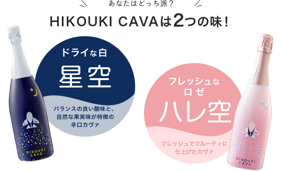 あなたはどっち派?HIKOUKI CAVAは2つの味!ドライな白星空 バランスの良い酸味と、自然な果実味が特徴の辛口カヴァ フレッシュなロゼハレ空 フレッシュでフルーティに仕上げたカヴァ