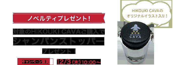 ノベルティプレゼント! 対象のHIKOUKI CAVAご購入でシャンパンストッパープレゼント! キャンペーン期間12/3(木)10:00~ HIKOUKI CAVAのオリジナルイラスト入り!