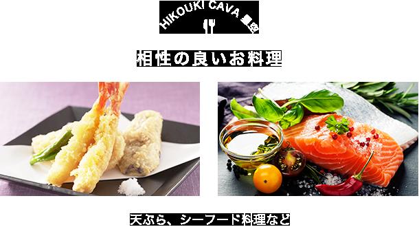HIKOUKI CAVA 星空 相性の良いお料理 天ぷら、シーフード料理など