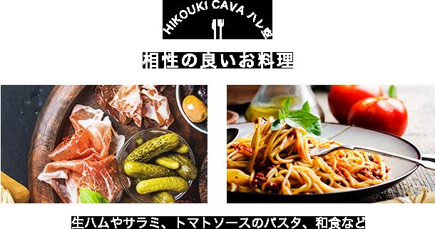 HIKOUKI CAVA ハレ空 相性の良いお料理 生ハムやサラミ、トマトソースのパスタ、和食など