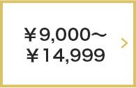 ¥9,000~¥14,999