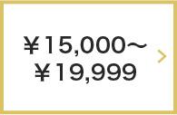 ¥15,000~¥19,999