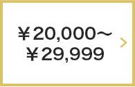 ¥20,000~¥29,999