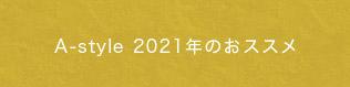 A-style 2021年のおススメ