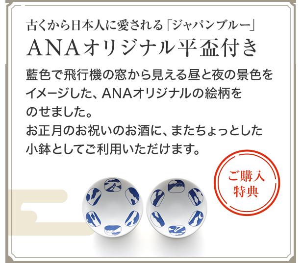 ご購入特典 古くから日本人に愛される「ジャパンブルー」 ANAオリジナル平盃付き  藍色で飛行機の窓から見える昼と夜の景色をイメージした、ANAオリジナルの絵柄をのせました。お正月のお祝いのお酒に、またちょっとした小鉢としてご利用いただけます。