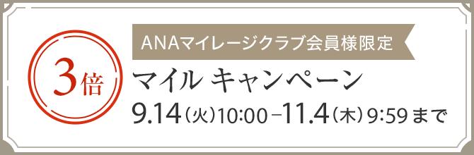 ANAマイレージクラブ会員様限定 3倍マイルキャンペーン 9.14(火)10:00-11.4(木)9:59まで