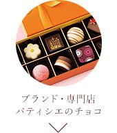 ブランド・専門店パティシエのチョコ