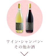 ワイン・シャンパン・その他お酒