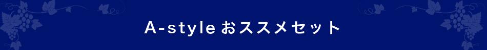 A-styleおススメセット