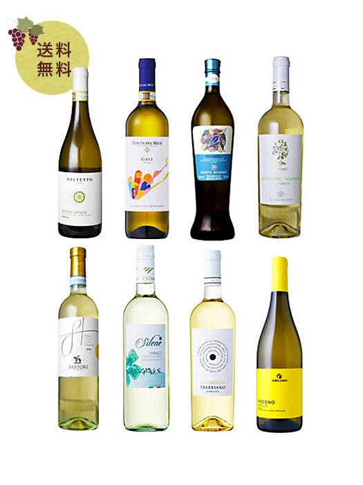 本間チョースケセレクト!ロエロ・アルネイス入り!イタリア土着品種白ワイン8本セット